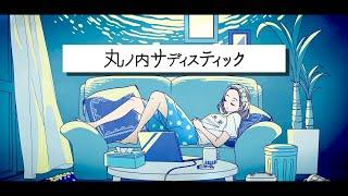 【歌ってみた】丸ノ内サディスティック / 椎名林檎【根羽清ココロ】