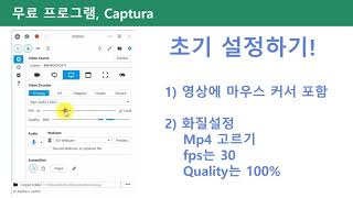 [Captura] 온라인 수업을 위한 화면 녹화 방법