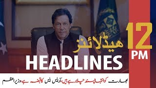 ARY News Headlines | Progress made on names for CEC, ECP positions: sources | 12 PM | 17 Jan 2020