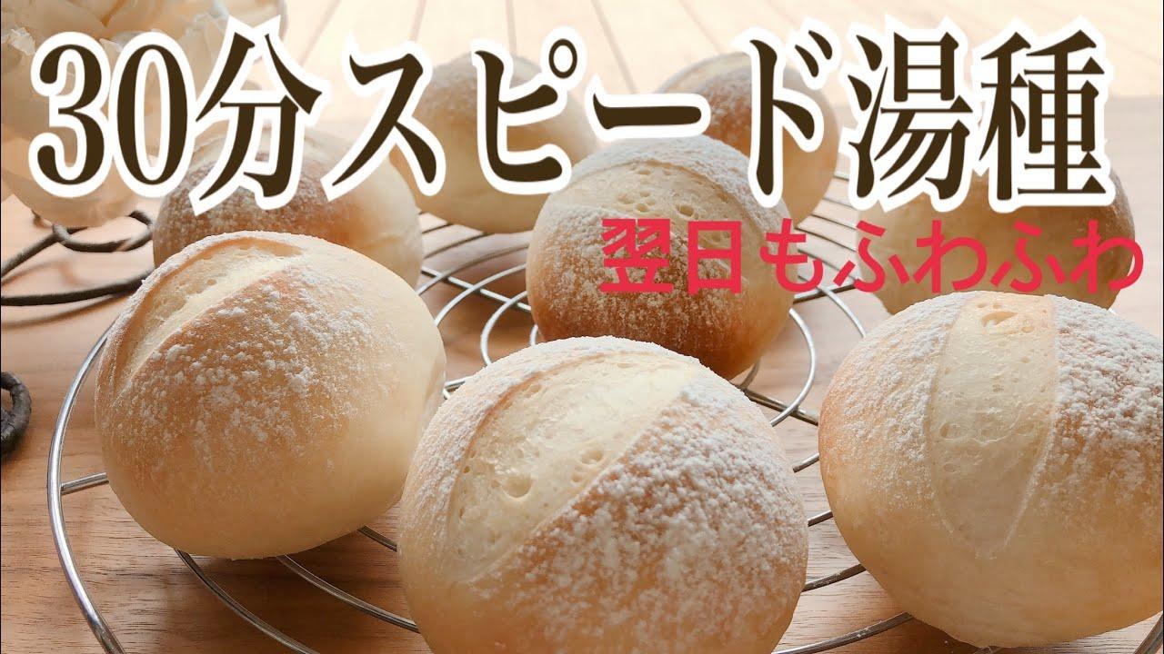 【湯だねスピード製法】みるく丸パン‼︎翌日もふわふわでさらに美味しくなる不思議パン。