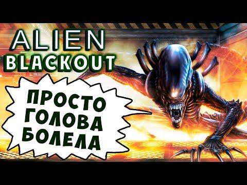 ОБХИТРИЛ ЧУЖОГО! ОПАСНЫЙ ПЛАН! Alien Blackout (Чужой Отключение) хоррор прохождение #5