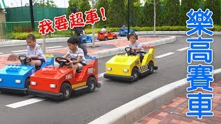 積木的樂高賽車 姐姐的超車實錄能不能成功超越消防車呢 我們在樂高樂園玩遊樂設施 玩具開箱一起玩玩具Sunny Yummy Kids TOYs