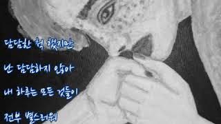안세하  ➿  사람 마음이란게    (가사)