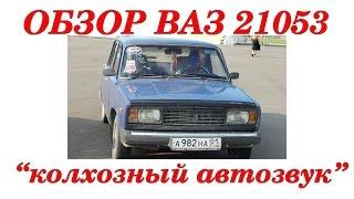 Обзор ВАЗ 21053 колхозный автозвук. Автозвук своими руками