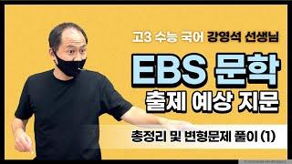 (9.11 강의)EBS 문학 출제 예상 작품 해설&am…