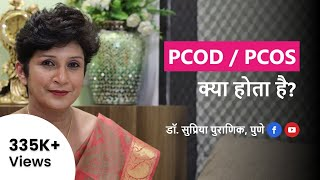 PCOD/PCOS - क्या होता है? | All about PCOD/PCOS- Causes, Symptoms & Treatment | Dr. Supriya Puranik
