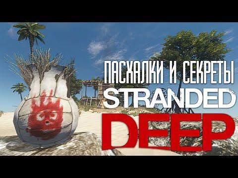 Пасхалки и Секреты Stranded Deep