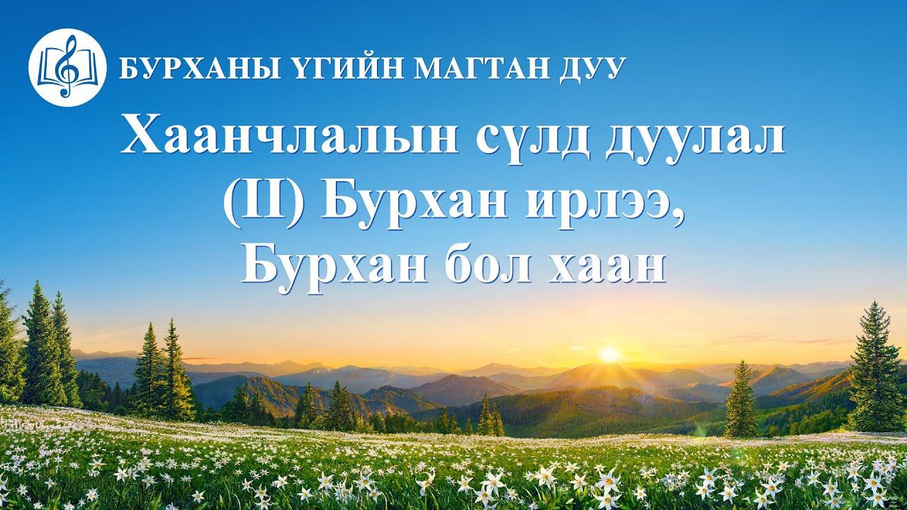 """Христийн сүмийн дуу """"Хаанчлалын сүлд дуулал (II) Бурхан ирлээ, Бурхан бол хаан"""" (Lyrics)"""