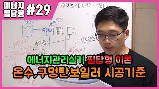 [에듀강닷컴]제29강 온수보일러,구멍탄보일러 시공기준(…