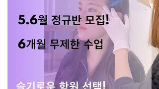 강남반영구화장학원 수강…