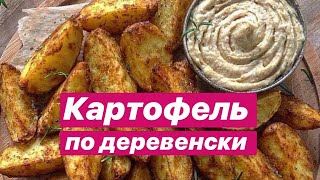 ВКУСНО - Картофель по деревенски / Кулинарные рецепты
