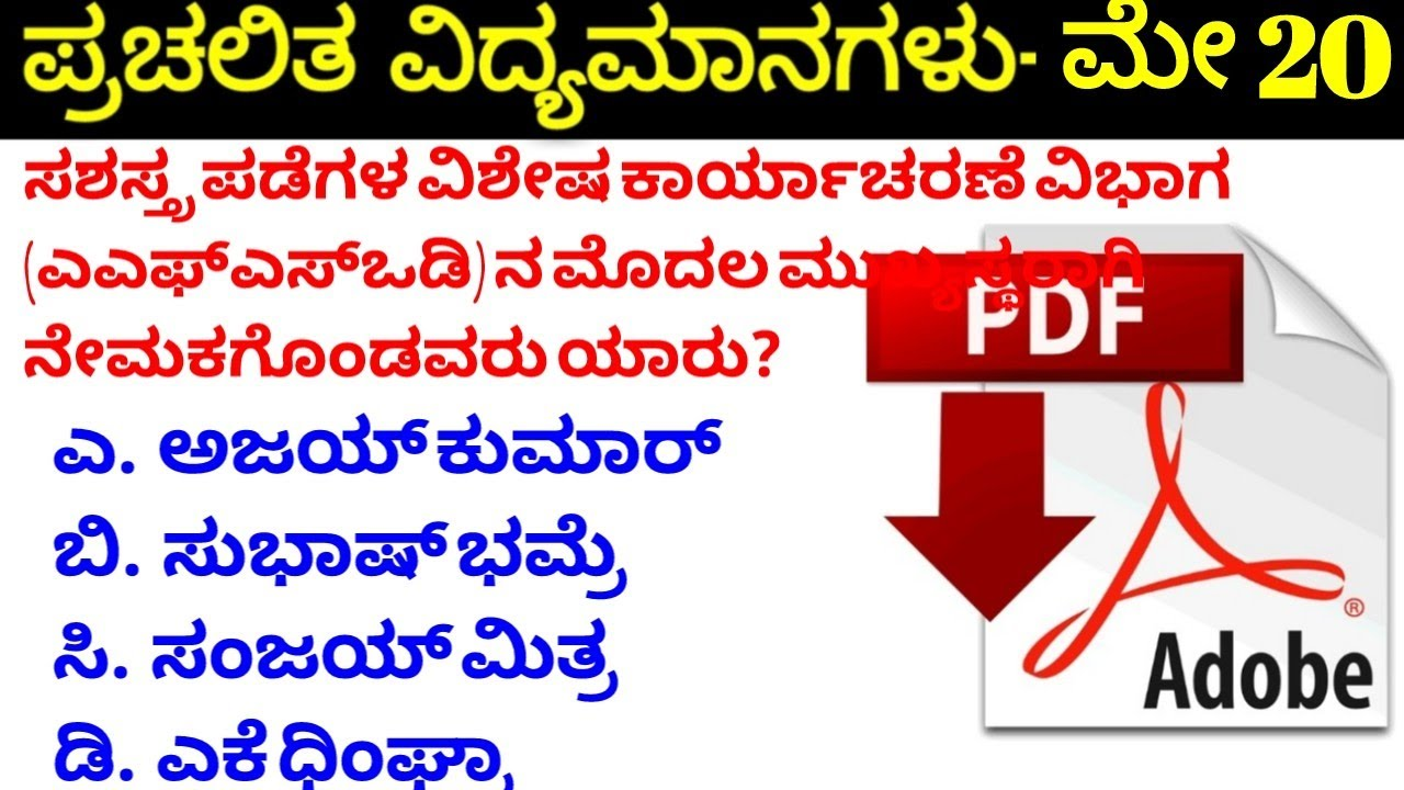 Current Affairs Questions and Answers(MCQ) ಮೇ 20,2019/SBK