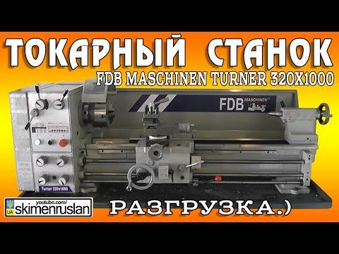 Токарный станок FDB Maschinen Turner 320x1000   РАЗГРУЗКА.