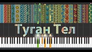 Татарская народная песня - Туган тел (Tatar folk song - Tugan Tel) 100% speed