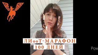 ЛИффТ-МАРАФОН Проза: Ира Данилова. Коленька
