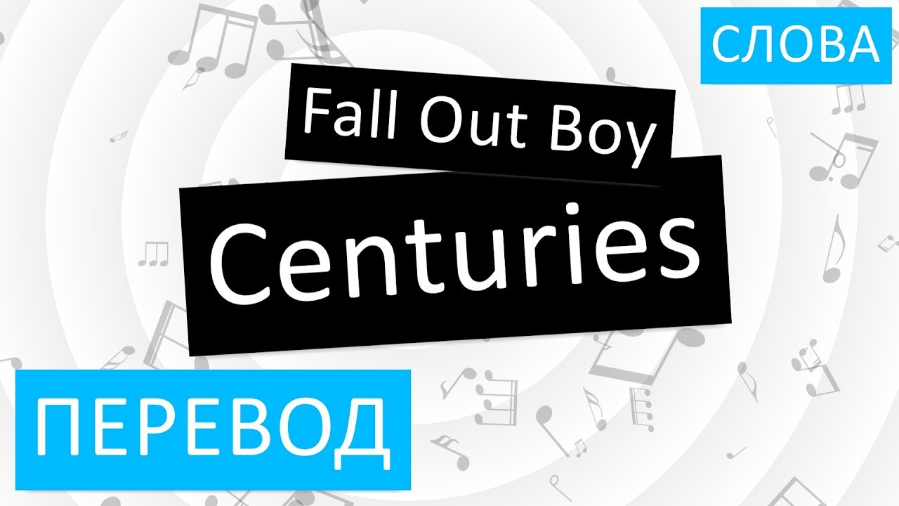 Hear fall out boy's 'centuries': new song samples suzanne vega's.