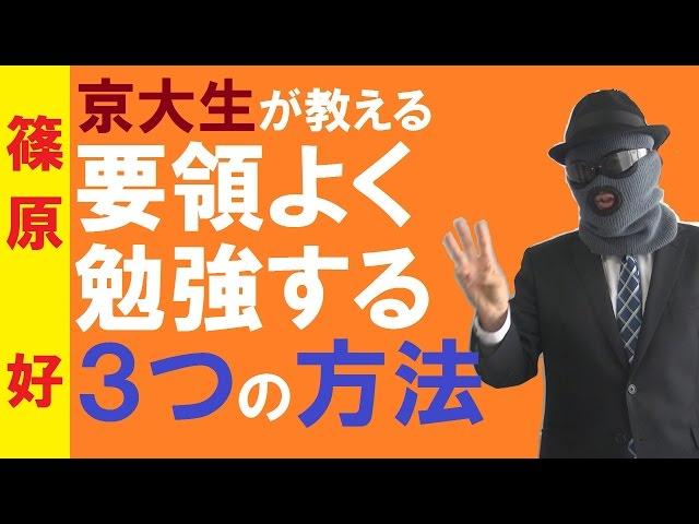 【京大式】要領よく勉強する3つの方法~偏差値70の京大生が語る勉強のコツ【篠原好】