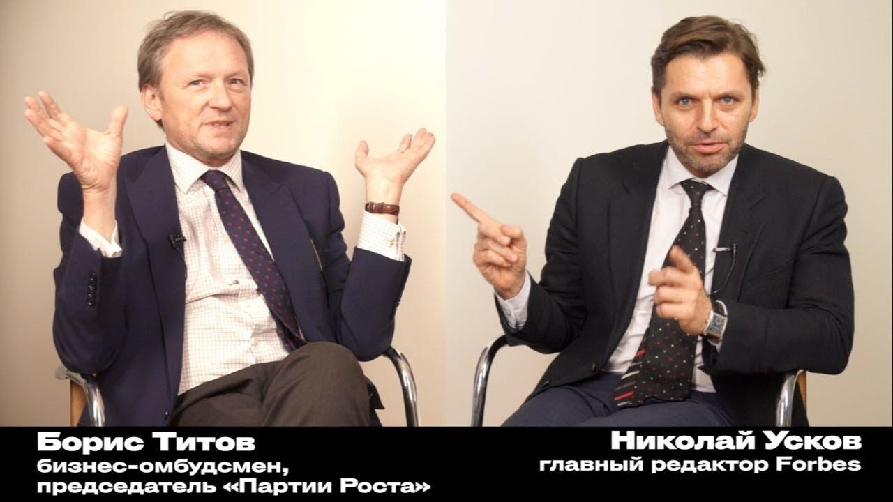 Интервью с Борисом Титовым
