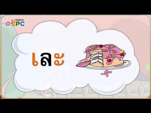 สระเอะ  - สื่อการเรียนการสอน ภาษาไทย ป.2