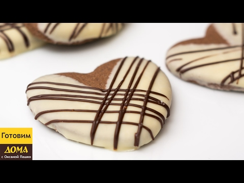 Печенье Сердечки в