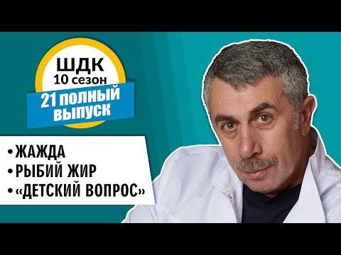 Школа доктора Комаровского - 10 сезон, 21 выпуск 2018 г. (полный выпуск)