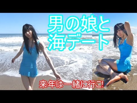 【女装】男の娘と水着で海デートしてみたPart2【艶姫猫子】Sea