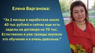 Елена Варганова Отзыв о Коучинге Евгения Ренуа