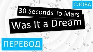 30 Seconds To Mars - Was It a Dream Перевод песни На русском Слова Текст