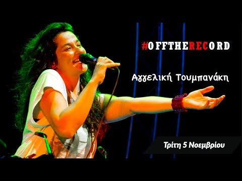 #OFFTHERECORD | Episode 7 | Αγγελική Τουμπανάκη | Aggeliki Toubanaki