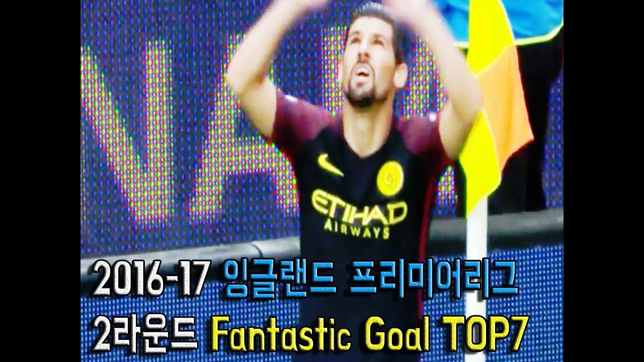 [축구-EPL] 잉글랜드 프리미어리그 2R Fantastic Goal TOP7