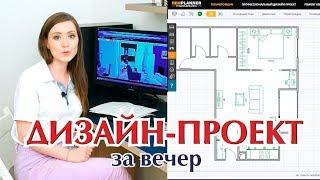 Как сделать 3D дизайн-проект квартиры с помощью конструктора Remplanner