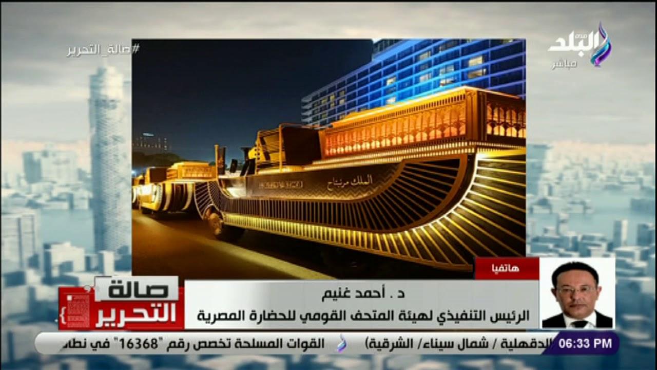 الرئيس التنفيذي لهيئة المتحف القومي للحضارة المصرية يكشف تفاصيل نقل المومياوات الملكية