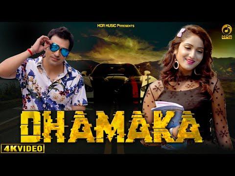 Dhamaka    Raju Punjabi & Ruchika Jangid    Amit Kataria & Miss Ada # New Haryanvi Song    Mor Music