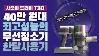 현존 40만원대 최강 가성비 무선청소기 실사용 리뷰ㅣ샤…