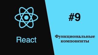 React - #9 - функциональные компоненты