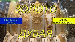 ЗОЛОТО ДУБАЯ Тонны золота в беднейшем районе GOLD DUBAI Tons of gold in the poorest area