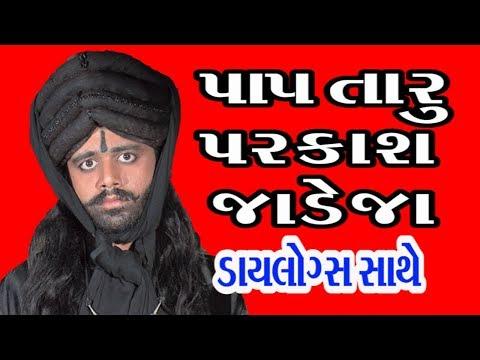 Gujarati Bhajan 2018 PAAP TARU PRAKASH JADEJA Lalita Ghodadra Jesal Toral Na Bhajan Gujarati song