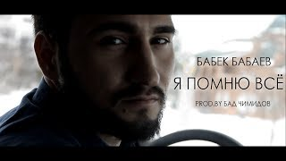 Бабек Бабаев - Я помню всё (prod.by Бад Чимидов)