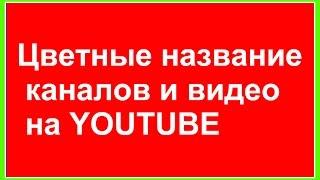 Цветные название каналов и видео на YOUTUBE