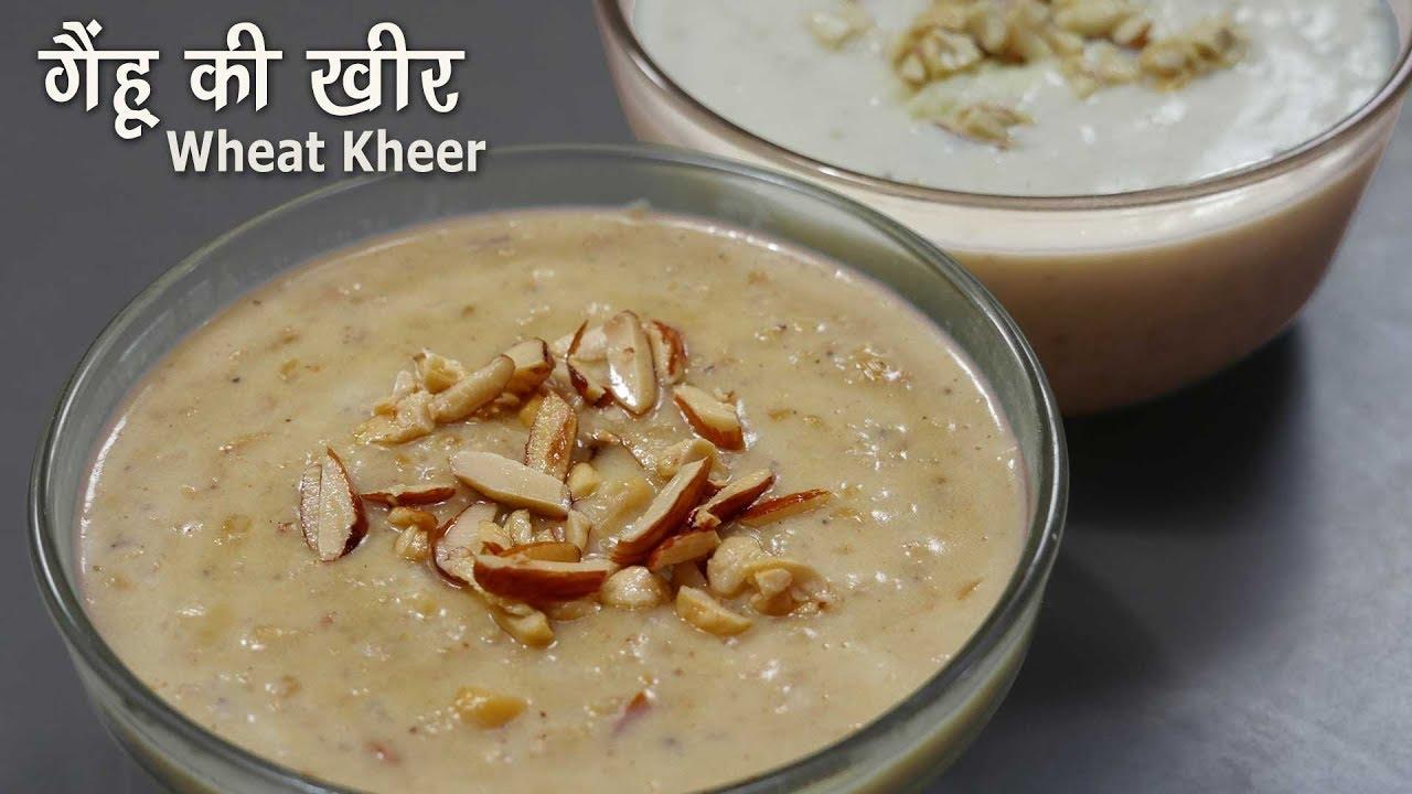 गैंहूं की खीर । How to make Wheat Kheer । Gavhachi kheer recipe | Wheat Payasam