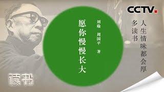 《读书》 20191028 刘瑜/周国平 《愿你慢慢长大》 多读书 人生情味都会厚| CCTV科教