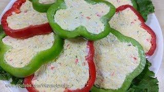 Холодная Закуска из Перца с Hачинкой Фаршированные Перцы Stuffed Pepper Appetizer
