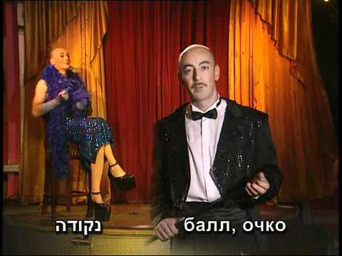 ivrit katan иврит катан урок ивритa Hebrew lessons diva