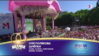 """""""Большая Свадьба"""" 2018, Оля Полякова - Шлёпки"""