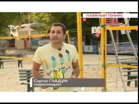 """ПЛЯЖНЫЙ ТЕННИС! ЧЕМПИОНАТ МИРА В МОСКВЕ!!! BEACH TENNIS IN MOSCOW! СЕРГЕЙ ГЛАДУН. ТЕЛЕКАНАЛ """"Ю"""""""