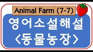 [영어소설 해설] 동물농장 Chapter 7 (Part…