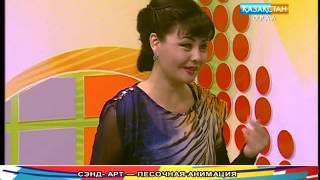 Программа Доброе утро (Телеканал Казахстан Орал)