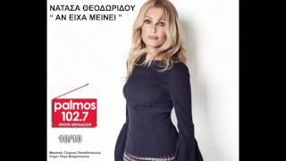 ΝΑΤΑΣΑ ΘΕΟΔΩΡΙΔΟΥ - ΑΝ ΕΙΧΑ ΜΕΙΝΕΙ *TEASER* Palmos Radio 102.7 Fm