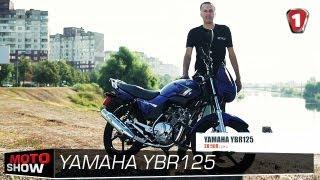 Тест мотоцикла Yamaha YBR 125. MotoShow. УКР | HD(Yamaha YBR 125 - модель, которая идеально подойдет для тех, кто все-таки решился пересесть на 2 колеса. Yamaha YBR 125 -..., 2013-10-09T10:39:54.000Z)
