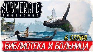 Submerged -6- БИБЛИОТЕКА И БОЛЬНИЦА [Прохождение на русском]